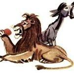 Лев и осел- Толстой Л.Н. Басня про льва и глупого осла.