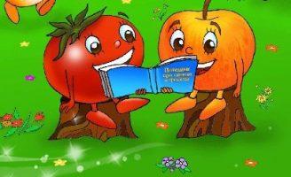 Потешки для малышей про овощи, фрукты и разные продукты. 0 (0)