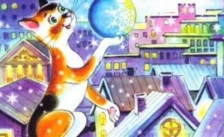 Самая главная снежинка — Абрамцева Н. Сказка про кошку и снежинку.