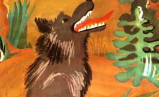 Волчья песня — Заходер Б. Сказка про волка и овец.
