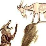 Волк и коза - Толстой Л.Н. Басня о хитром волке и умной козе.
