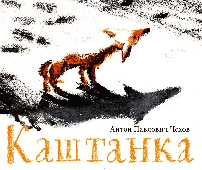 Каштанка - Чехов А.П.