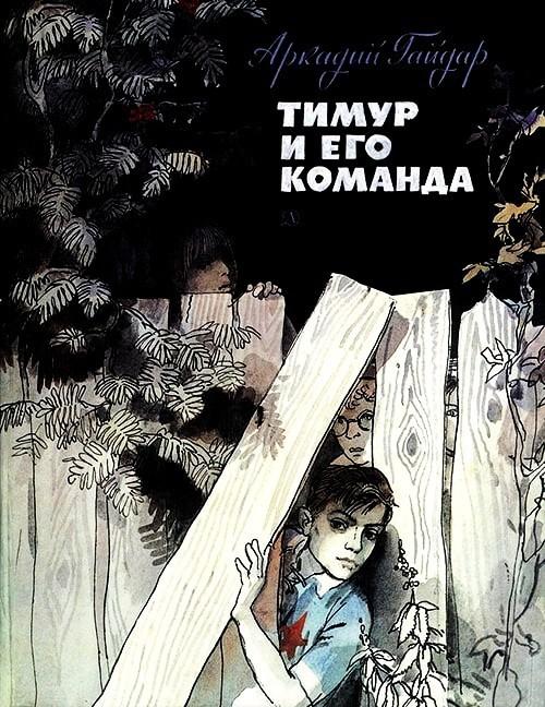 Тимур и его команда - Гайдар А.