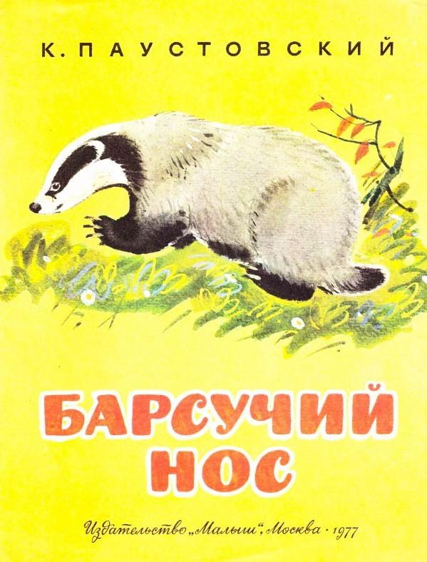 Барсучий нос - Паустовский К.