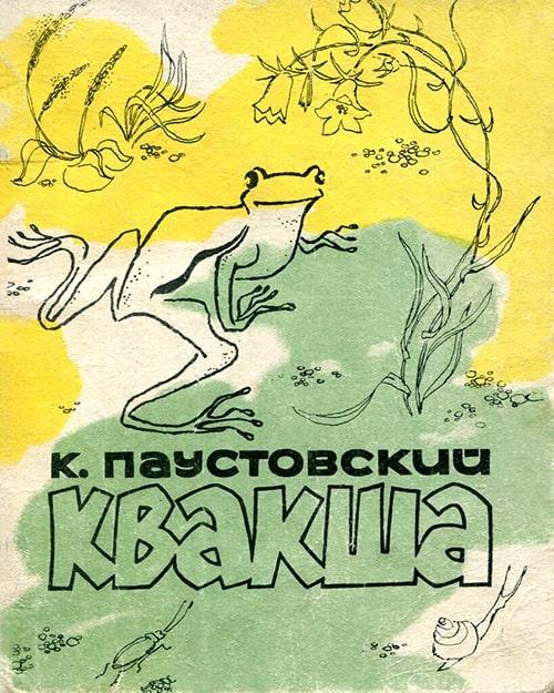 Квакша - Паустовский К.