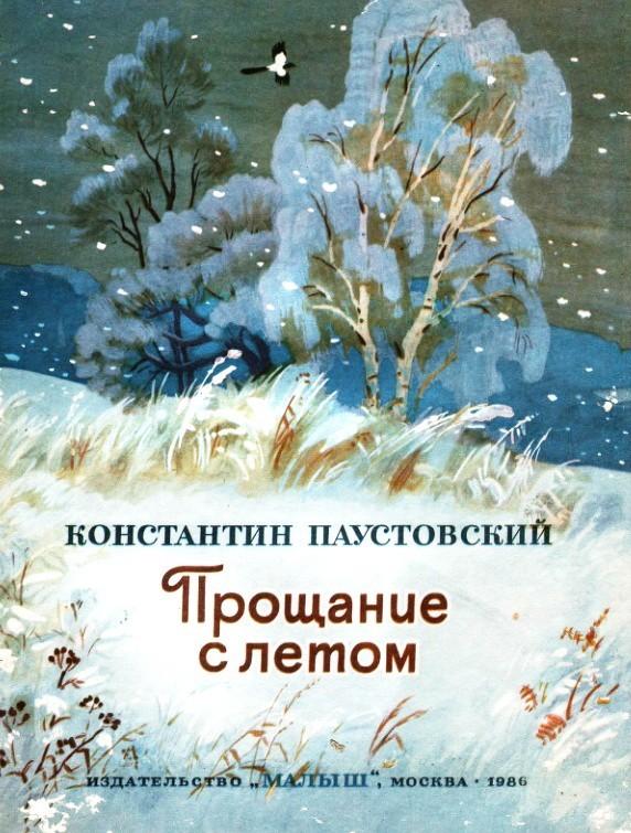 Прощание с летом - Паустовский К.