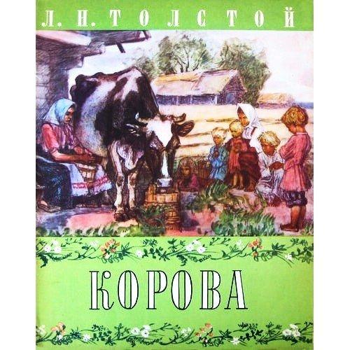 Корова - Толстой Л.Н.