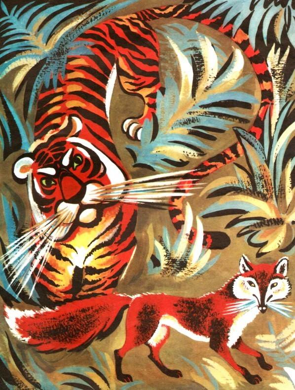 Тигр и Лиса - Заходер Б.