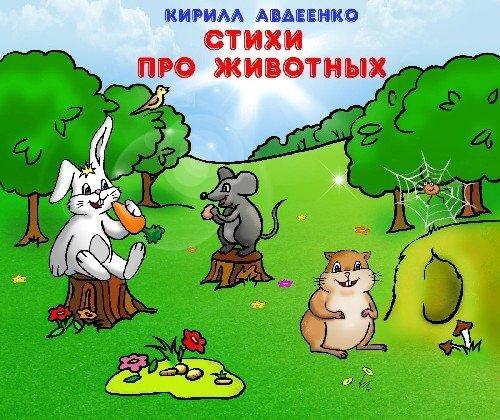 Потешки для малышей про животных - Авдеенко К.