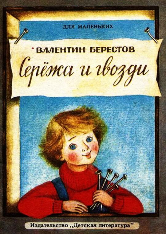 Сережа и гвозди - Берестов В.