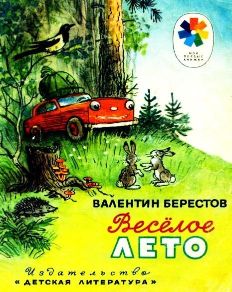 Весёлое лето - Берестов В.