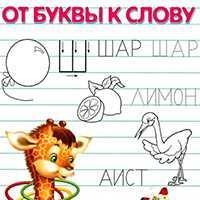 От буквы к слову. Прописи для детского сада для детей 5-7 лет.