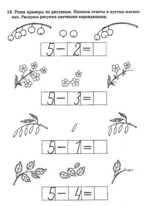 Упражнения по математике для детей 5-6 лет.
