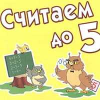 Считаем до пяти. Альбом упражнений по математике для детей 5-6 лет.