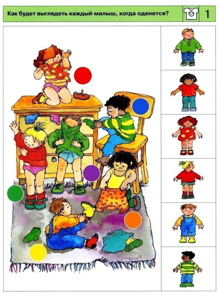 Развиваем логику. Задания для детей 4-6 лет.