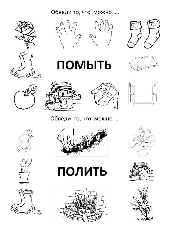 Развитие речи. Глаголы.