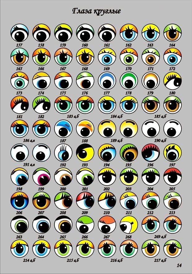 Шаблоны глаз для поделок